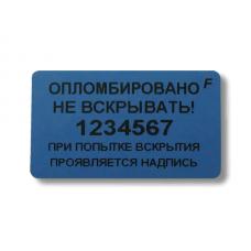 Контрольные этикетки 20x35 Со следом